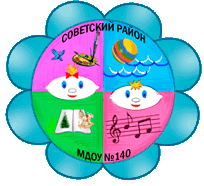 Детский сад №140 Красноярск